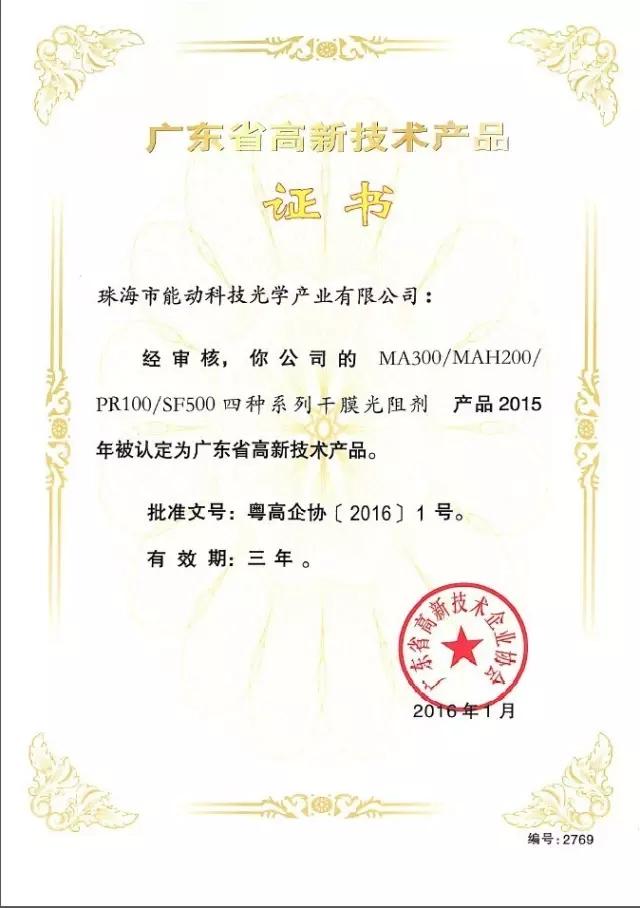 依利安达_中国电子电路行业协会